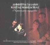 Na Meinoun Mono Ta Tragoudia [Να Μείνουν Μόνο Τα Τραγούδια] by Dimitra Galani (Δήμητρα Γαλάνη)