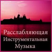 Расслабляющая Инструментальная Музыка by Various Artists