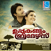 Uppukandam Brothers - Back in Action (Oroginal Motion Picture Soundtrack) by Various Artists
