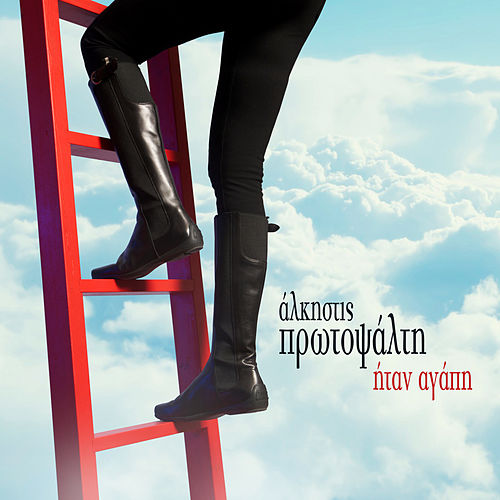 Itan Agapi [Ήταν Αγάπη] by Alkistis Protopsalti (Άλκηστις Πρωτοψάλτη)
