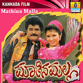 Maathina Malla (Original Motion Picture Soundtrack) by Various Artists