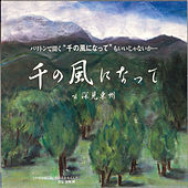 Sen No Kaze Ni Natte C/W Beethoven Symphony No. 9 by Tokyo New Philharmonic Orchestra