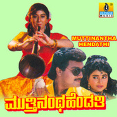 Muttinantha Hendathi (Original Motion Picture Soundtrack) by Various Artists