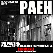 Paeh - EP by Various Artists