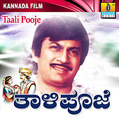 Taali Pooje (Original Motion Picture Soundtrack) by Various Artists