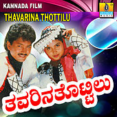 Thavarina Thottilu (Original Motion Picture Soundtrack) by Various Artists