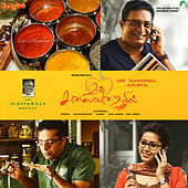 Un Samayal Arayil (Original Motion Picture Soundtrack) by Various Artists