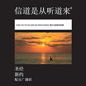 Taiwanese (Min Nan) Today's Taiwanese Version New Testament (Dramatized) by The Bible