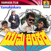 Yamakinkara (Original Motion Picture Soundtrack) by Various Artists