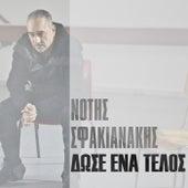 Dose Ena Telos [Δώσε Ένα Τέλος] by Notis Sfakianakis (Νότης Σφακιανάκης)