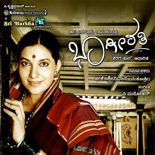 Bhageerathi (Original Motion Picture Soundtrack) by Various Artists