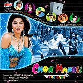 Chor Mandali (Original Motion Picture Soundtrack) by Various Artists