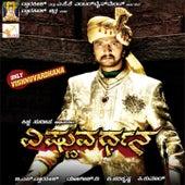 Vishnuvardhana (Original Motion Picture Soundtrack) by Various Artists
