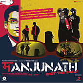 Manjunath (Original Motion Picture Soundtrack) by Various Artists