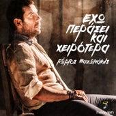 Eho Perasei Kai Heirotera [Έχω Περάσει Και Χειρότερα] by Giorgos Mazonakis (Γιώργος Μαζωνάκης)
