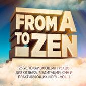 От А до Дзен, Vol. 1 (25 Успокаивающих Треков для отдыха, медитации, сна и практикующих йогу) by Various Artists