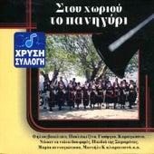 In The Village's Feast [Στου Χωριού Το Πανηγύρι] by Various Artists