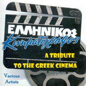 A Tribute to the Greek Cinema by Various Artists