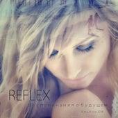 Воспоминания о будущем (Deluxe Version) by Reflex
