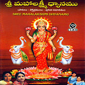 Sri Mahalakshmi Dhyanamu by Various Artists