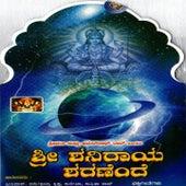 Shree Shaniraya Sharanendhe by Various Artists