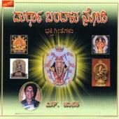 Durga Bandalu Nodi by S.Janaki