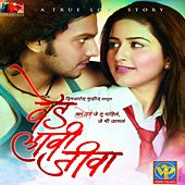 Ved Laavi Jeeva (Original Motion Picture Soundtrack) by Various Artists