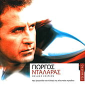 To Filtro [Το Φίλτρο] by Giorgos Dalaras (Γιώργος Νταλάρας)