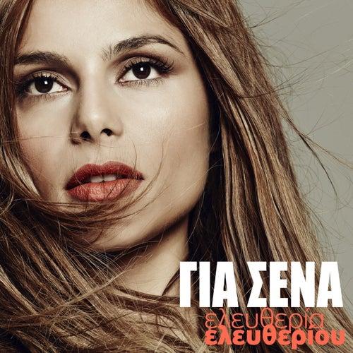 Gia Sena by Eleftheria Eleftheriou (Ελευθερία Ελευθερίου)