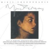 No.3 (5 Kykloi Tragoudion 1963-1966) [Νο.3 (5 Κύκλοι Τραγουδιών 1963-1966)] by Mikis Theodorakis (Μίκης Θεοδωράκης)