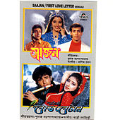 First Love Letter (Bengali Songs ) by Various Artists