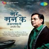 Mere Maan Ke Andh Tamas Mein Jagjit Singh by Various Artists