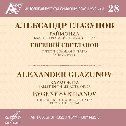 Glazunov: Raymonda, Op. 57 by Vera Dulova
