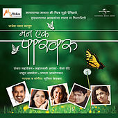 Mann Ek Pakharu by Various Artists