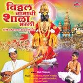 Vitthal Namachi Shala Bharali by Various Artists