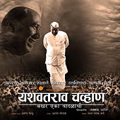 Yashwantrao Chavan (Original Motion Picture Soundtrack) by Various Artists