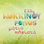 Matia Klista [Μάτια Κλειστά] by Elli Kokkinou (Έλλη Κοκκίνου)