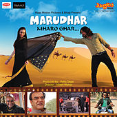 Marudhar Mharo Ghar (Original Motion Picture Soundtrack) by Various Artists