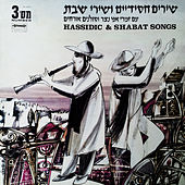 Hassidic & Shabbat Songs (Vol 3) by Various Artists