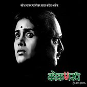 Kokanastha (Original Motion Picture Soundtrack) by Various Artists