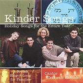 Kinder Songs by Cantor Deborah Katchko Gray