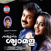 Sakudumbam Syamala (Original Motion Picture Soundtrack) by Various Artists