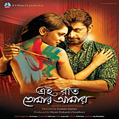 Ei Raat Tomar Amaar (Original Motion Picture Soundtrack) by Various Artists