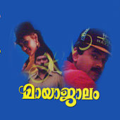 Mayajalam (Original Motion Picture Soundtrack) by Various Artists