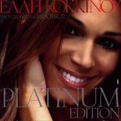 Platinum Edition by Elli Kokkinou (Έλλη Κοκκίνου)