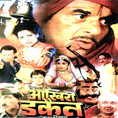 Aakhri Dacait (Original Motion Picture Soundtrack) by Various Artists
