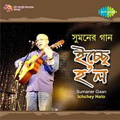 Sumaner Gaan Ichchey Holo by Various Artists