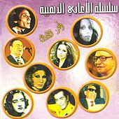 Selselat Al Aghani Adhahabiya, Vol. 1 by Various Artists