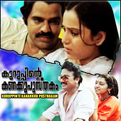 Kuruppinte Kanakkupusthakam (Original Motion Picture Soundtrack) by Various Artists