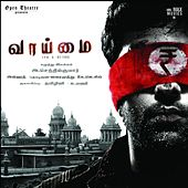 Vaaimai (Original Motion Picture Soundtrack) by Various Artists